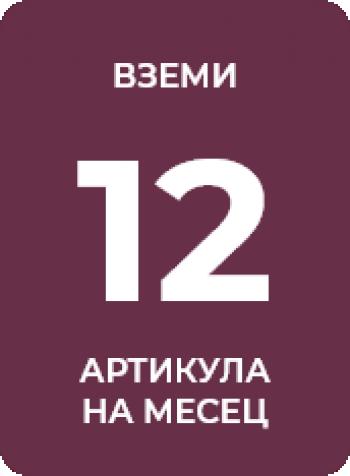 12 продукта месечно